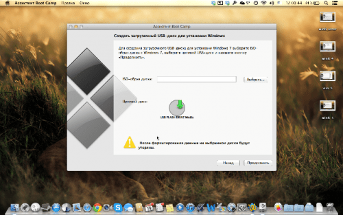 Установка Windows 8 на MacBook Pro